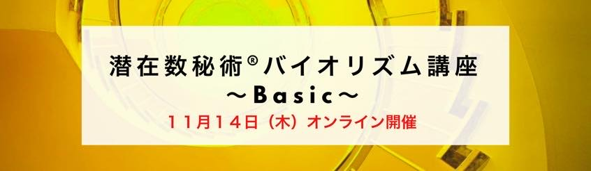 バイオリズム講座~basic〜