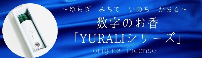 YURALIシリーズ